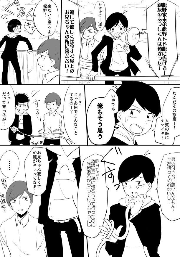 学パロで おそ兄vsあつしくん (おそトド+あつトド)