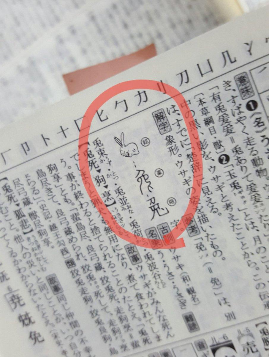 「兎」は象形文字