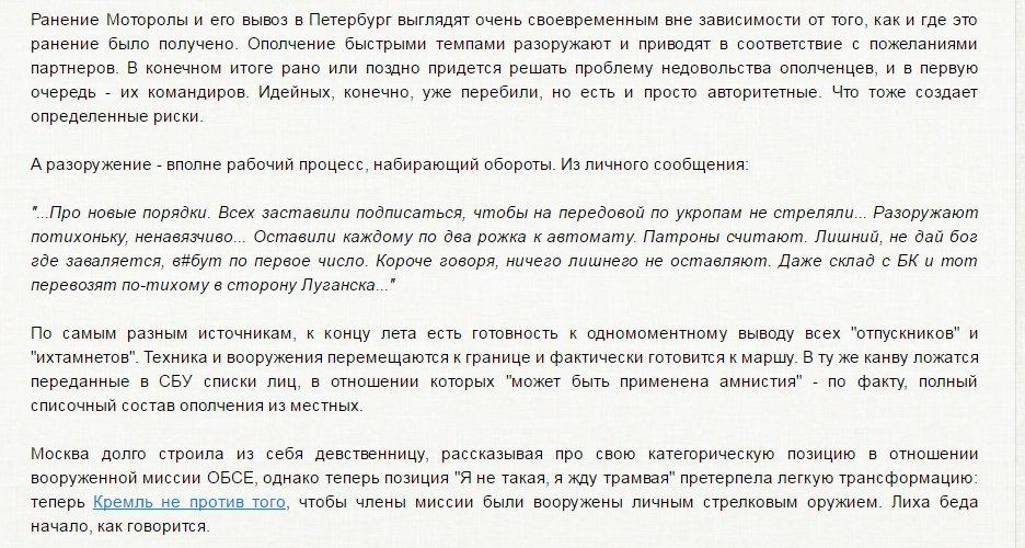 Террористы дважды накрывали позиции ВСУ у Авдеевки из крупнокалиберных минометов. В Песках активизировался снайпер, - пресс-центр АТО - Цензор.НЕТ 1704