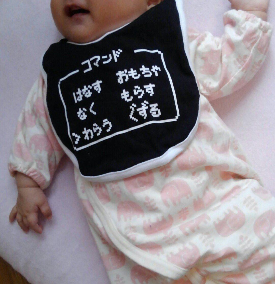 出産祝いにドラクエ風よだれかけをいただいた! pic.twitter.com/H7pacFS2Fm