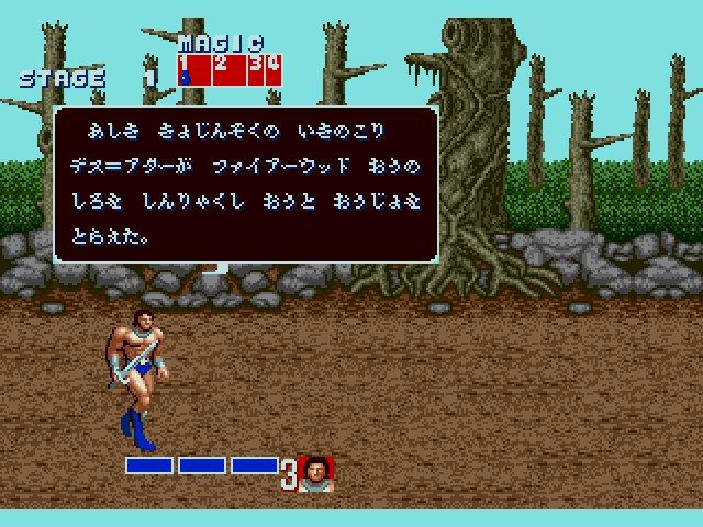 From @steam_games: Golden Axe : Japanese Translation https://t.co/pO9yzmERh3 やっとできた。ゴールデンアックス日本語化。当時読めなかった人はお試しあれ。 https://t.co/D8wd7W4kSX
