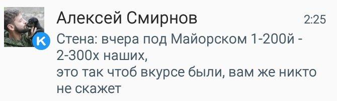 Террористы дважды накрывали позиции ВСУ у Авдеевки из крупнокалиберных минометов. В Песках активизировался снайпер, - пресс-центр АТО - Цензор.НЕТ 1181