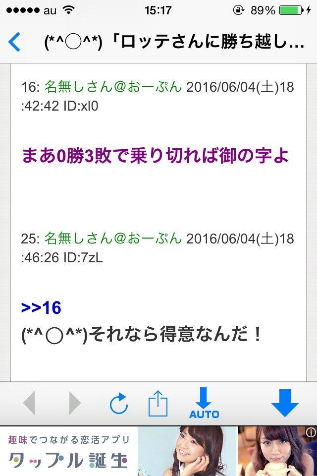 (*^◯^*)「ロッテさんに勝ち越し!横浜優勝なんだ!さて次の相手はどこかな?」 https://t.co/DIziXZAQzT  このスレのここでダメだった https://t.co/2no0YLxHW1