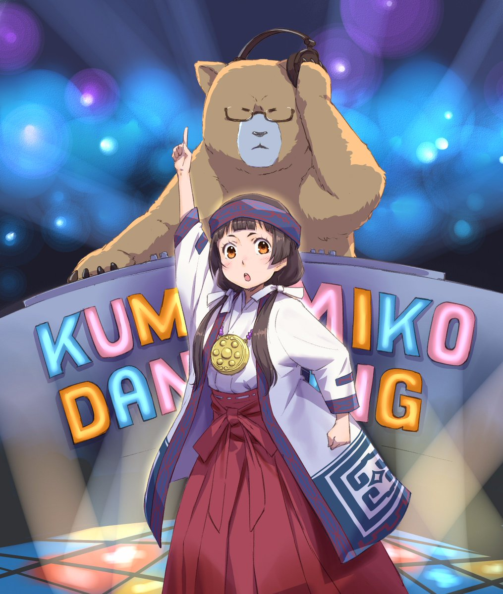 くまみこじゃ~♪まちちゃんじゃ~♪ KUMAMIKO DANCING最高なんじゃ~!! #kumamiko #くまみこ https://t.co/zYXQXLCUfo