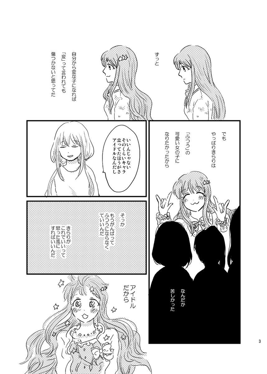 歌姫庭園の新刊一冊目です。自分なりの悩みを抱えて学生生活を送っていたあんきらが、知り合ってから仲良くなるまでのお話です。通販メロンブックスさん