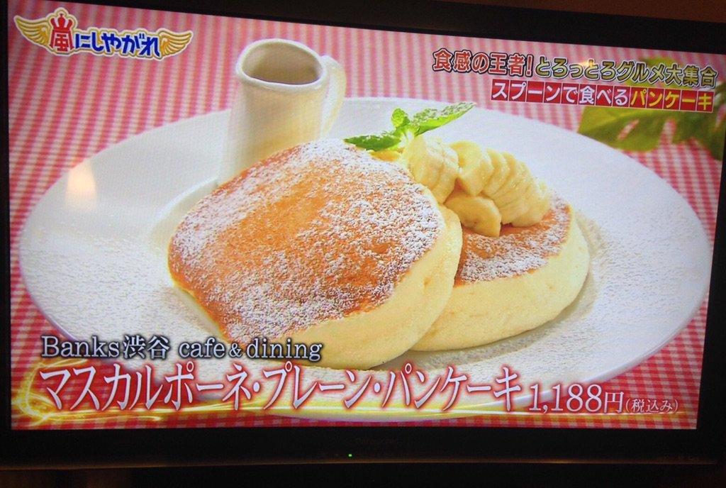 昨日の「嵐にしやがれ」の放送でお店パンケーキが紹介されました!*\(^o^)/*ちなみ6月からはBanks渋谷と名前もリニュアルしてます!#バンクス渋谷 #Banks  #うちはパンケーキ屋ではありませんイタリアンです https://t.co/Qv2dgLwITE