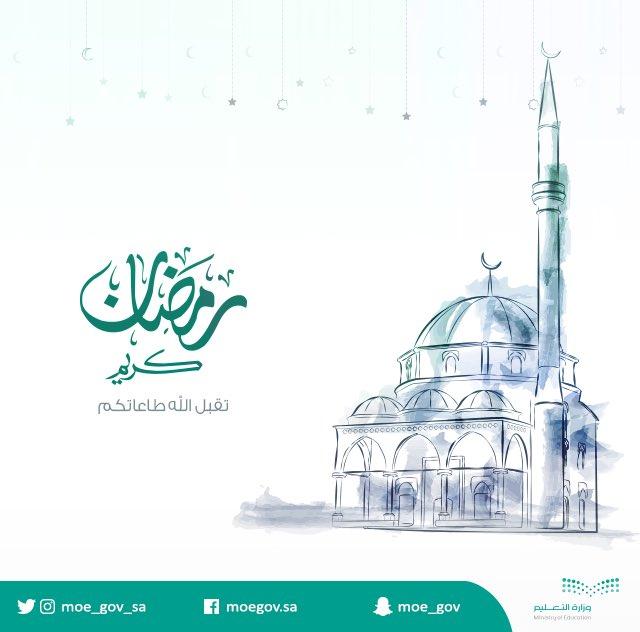 وزارة التعليم عام On Twitter نهنئكم بحلول شهر رمضان المبارك تقبل الله طاعتكم