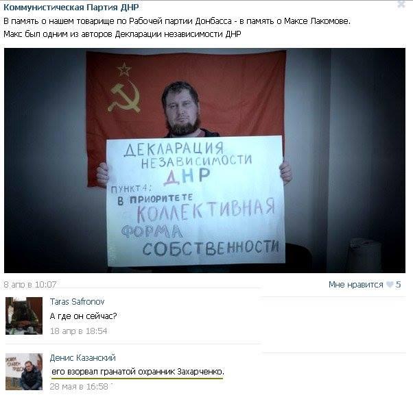 """На сайте """"Стоп террор"""" уже есть информация о более 3 тыс. человек из """"системы управления ДНР"""", - Аброськин - Цензор.НЕТ 4356"""