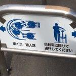 車いす進入路の看板…高速でコーナー攻めてるように見えすぎて笑える!