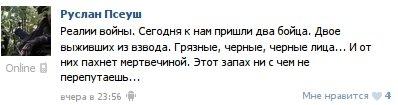 Украинские бойцы открыли огонь на поражение и отбили наступление ДРГ боевиков под Горловкой, - штаб - Цензор.НЕТ 2858