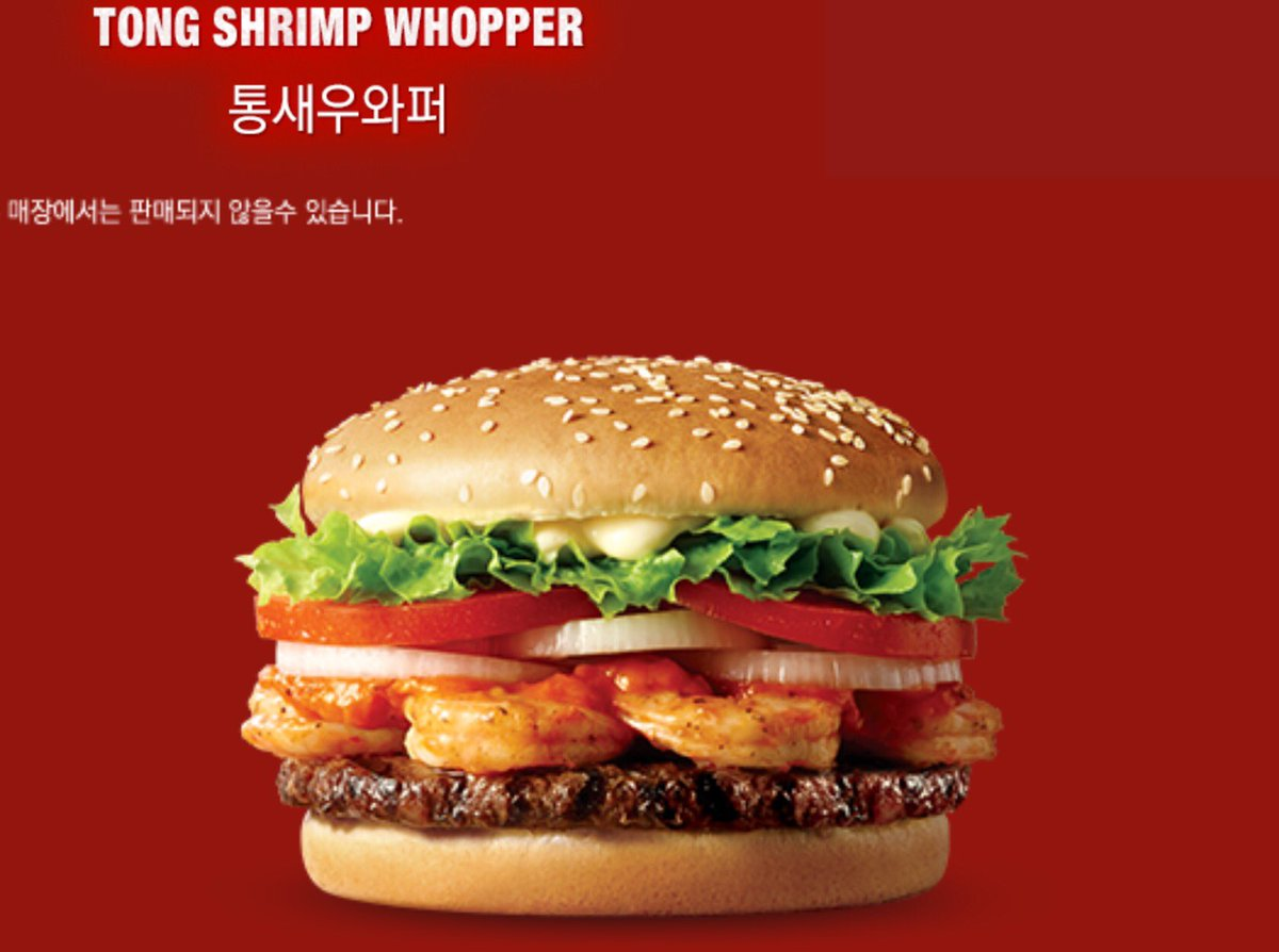 Image result for shrimp tong burger korea