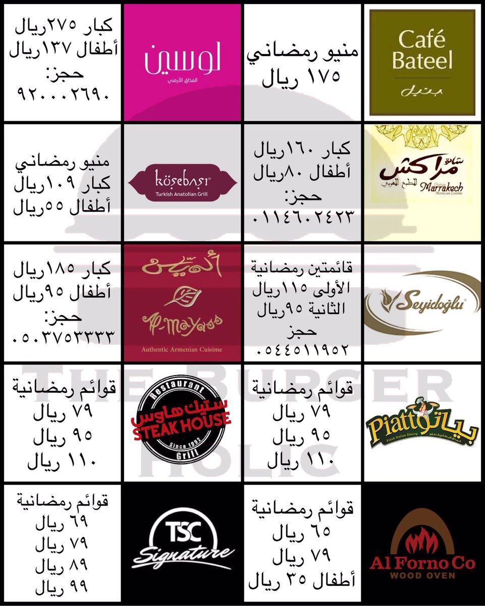 اسعار الافطار فى رمضان في الرياض