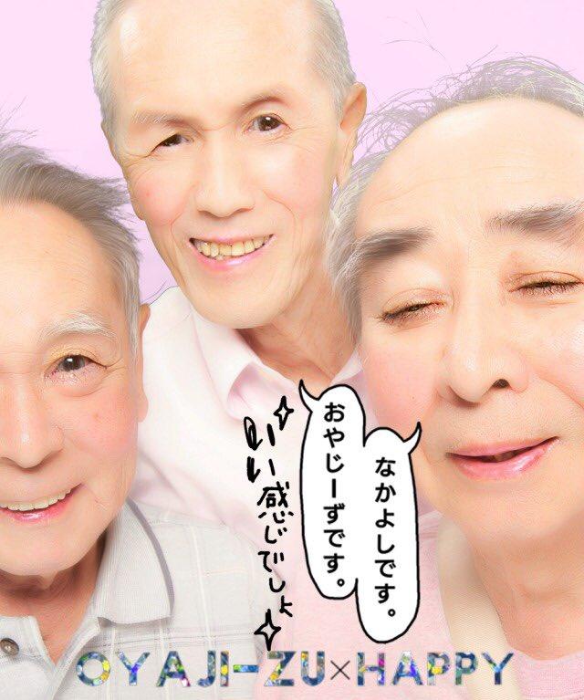 最近の技術すげぇwおじいちゃん3人がプリクラを撮った結果!