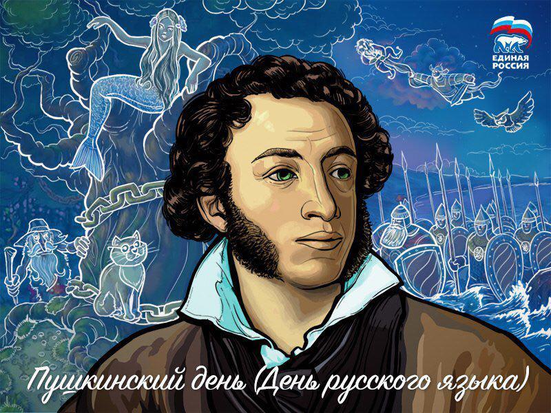 Картинки с днем рождения пушкина, картинки