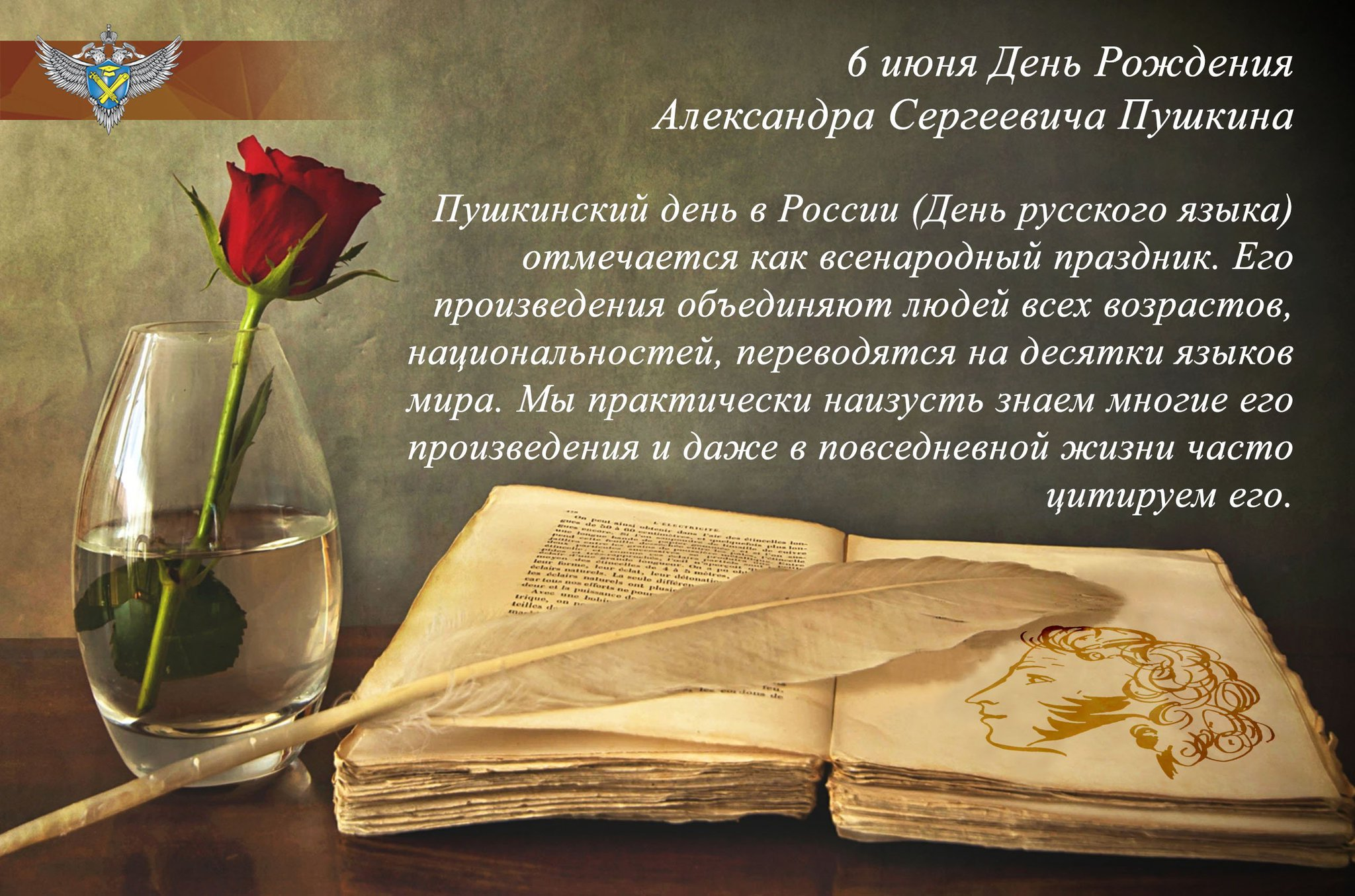 термопанели стихи с днем рождения пушкина цангового
