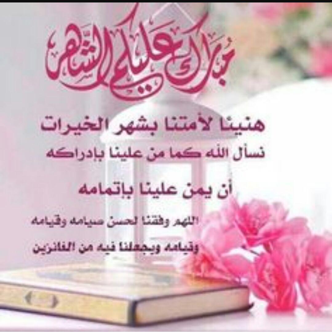 Amal Abdulaziz En Twitter مبارك عليك الشهر معلمتي الغاليه وكل عام وانت بخير جعلنا الله واياكم فيه من المقبولين
