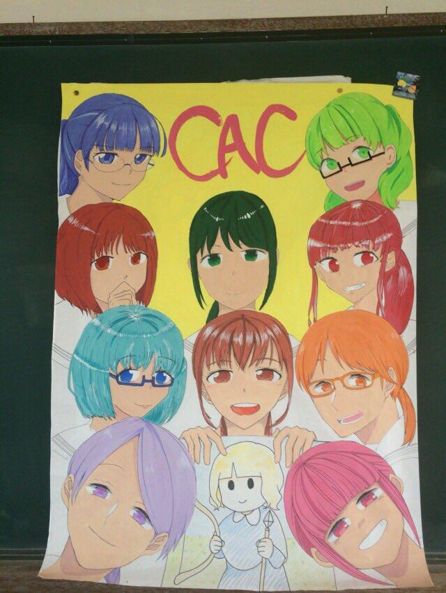 新宮高校CAC (@CAC_CAC_) | Twit...
