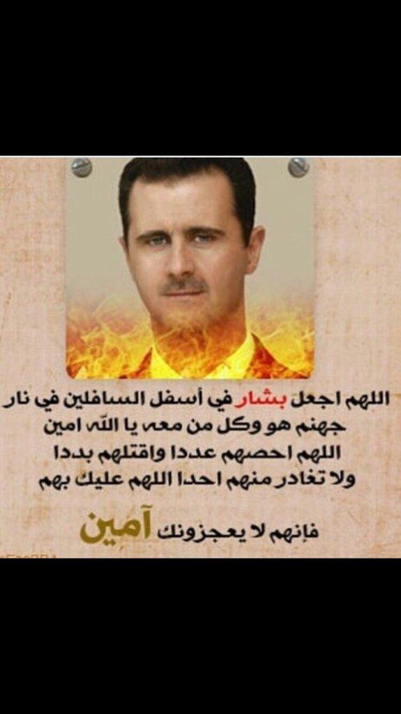 اللهم هون ألم إخواننا المستضعفين في سوريا اللهم أعنهم على صيام رمضان اللهم عليك ببشار اللهم اجعل هلاكه بشهرك الفضيل https://t.co/PK3q4lcefD