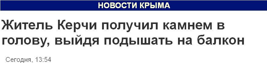 Грязевой поток заблокировал движение машин в оккупированном Судаке - Цензор.НЕТ 9712