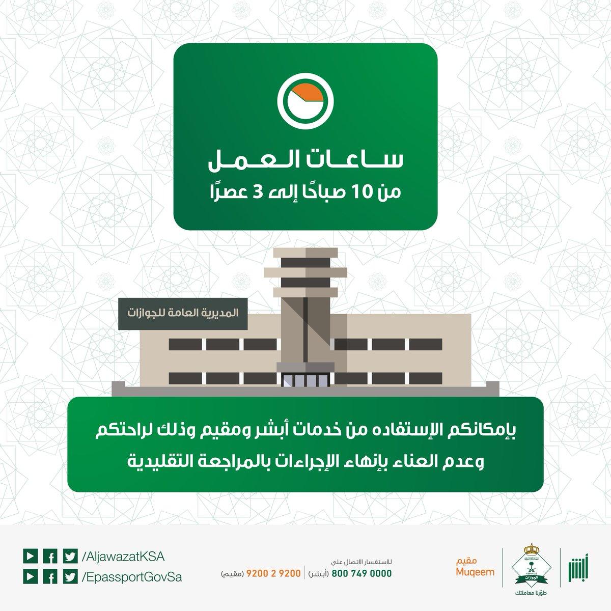 مستشفى مجهري كآبة ساعات عمل الجوازات Translucent Network Org