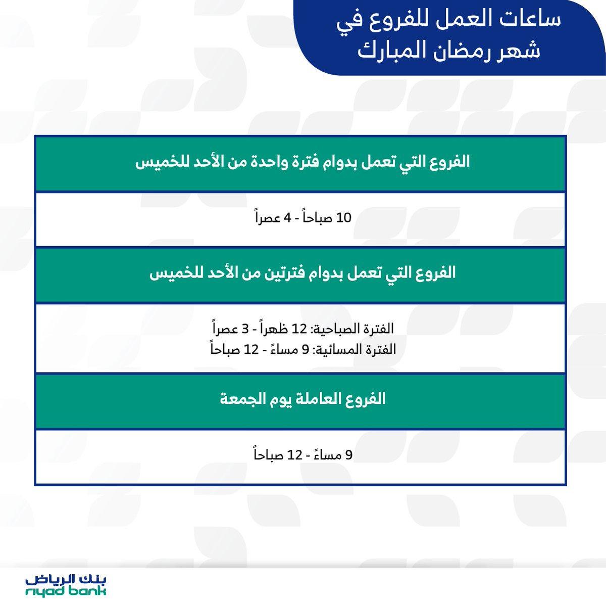 يسلم باليد معتوه متاح ساعات عمل البنوك في رمضان 1440 Sjvbca Org