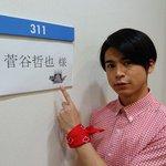 菅谷哲也(テラスハウス)のツイッター