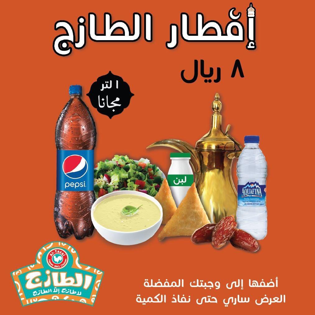 افطار رمضان الطازج