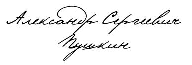 Пушкин надпись в картинках, открытку