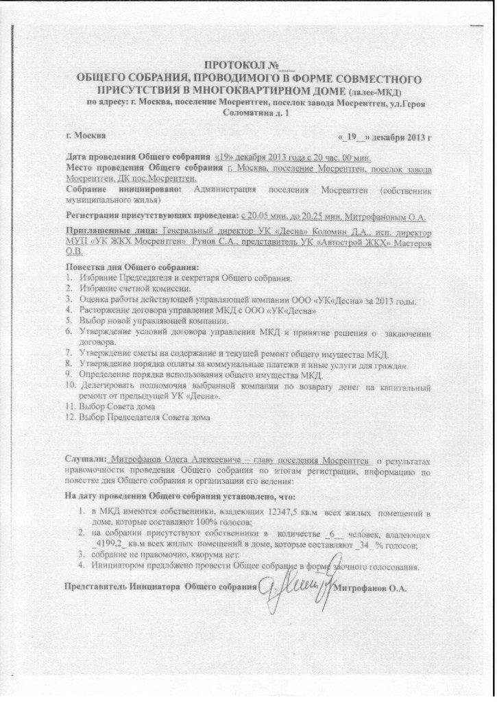 Протокол общего собрания собственников многоквартирного дома образец