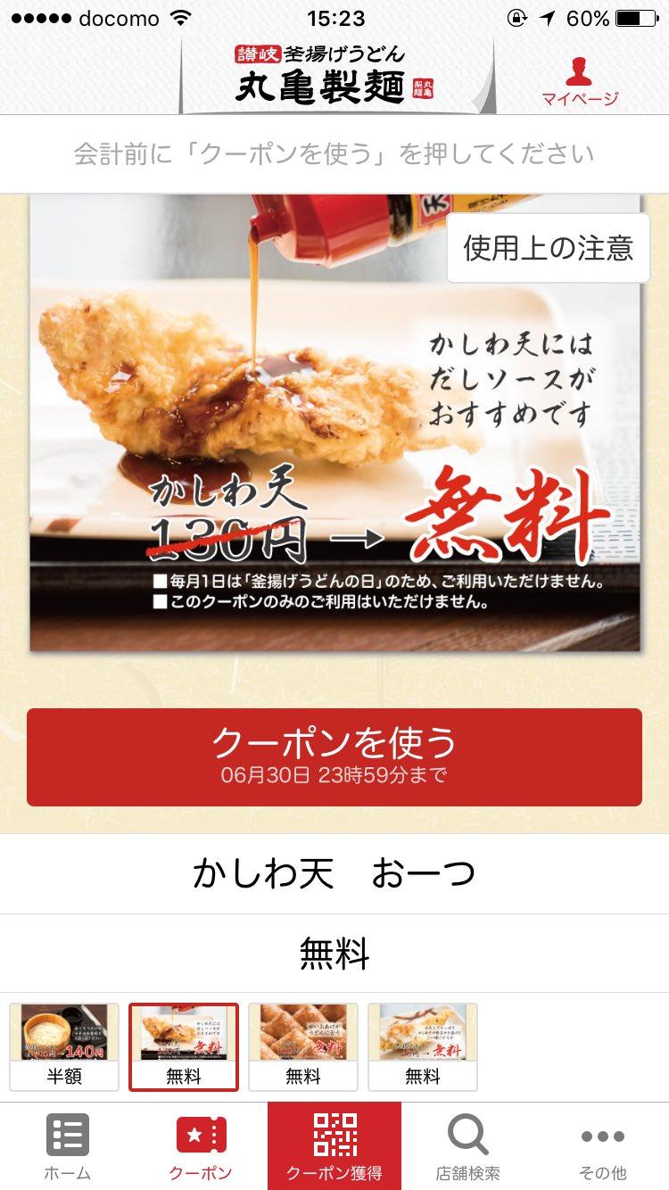 これは神アプリw丸亀製麺のアプリがお得すぎて心配になるレベルwww