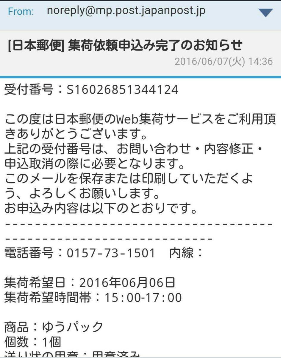 依頼 集荷 日本 郵便