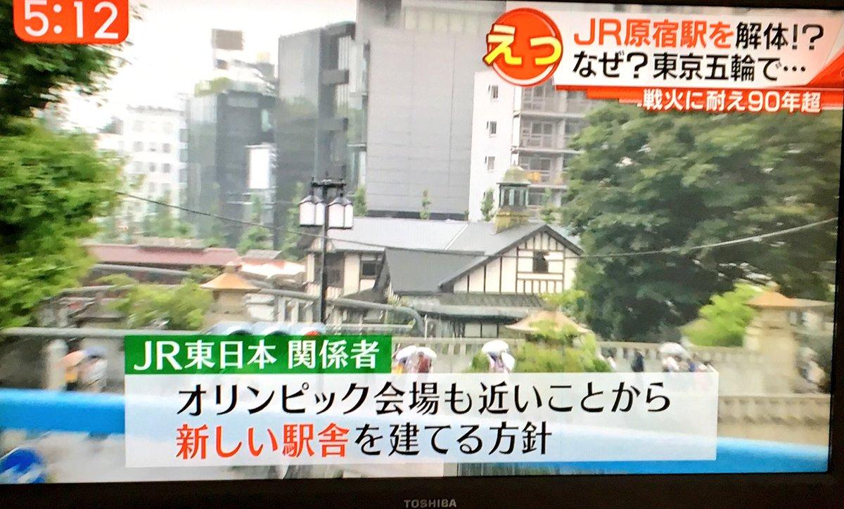 原宿駅舎保存!に声を上げたい! RT @Jibikenn: 原宿駅解体の危機  歴史のある建物を平然と壊す日本のやり方は本当にキライ  建て替えるとしても駅舎の保存を訴えたい https://t.co/yTJVO0OiL0