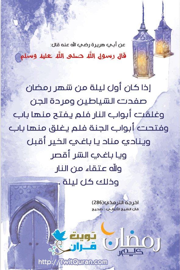 إذا كان أول ليلة من شهر رمضان صفدت الشياطين ومردة الجن وغلقت أبواب النار #تويت_حديث https://t.co/amhaVr8y0B
