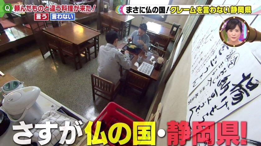 クレームを言わない人が一番多いのは静岡県...これは褒められないでしょ!