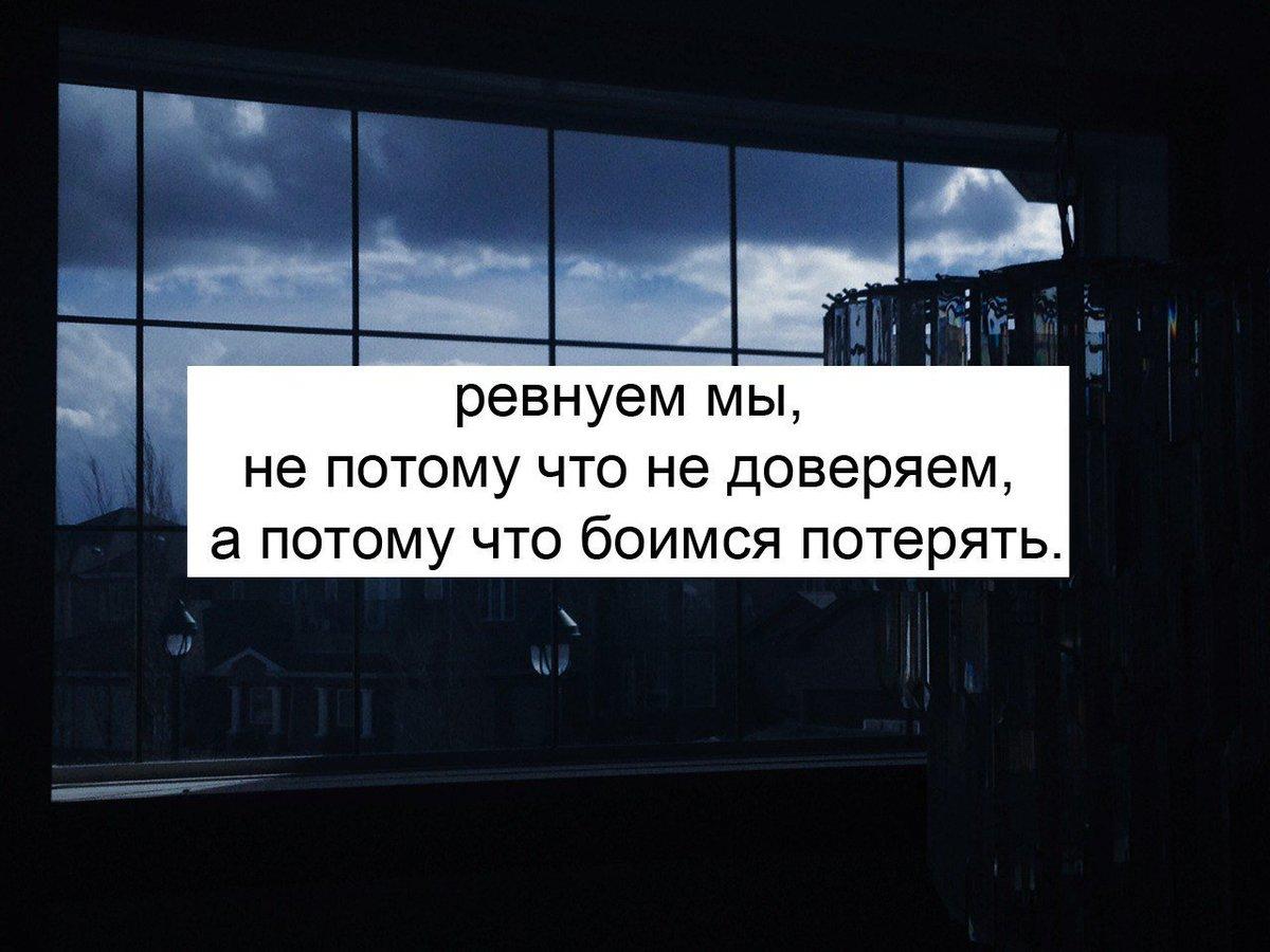 Картинки с надписью не ревнуйте любимых а доверяйте