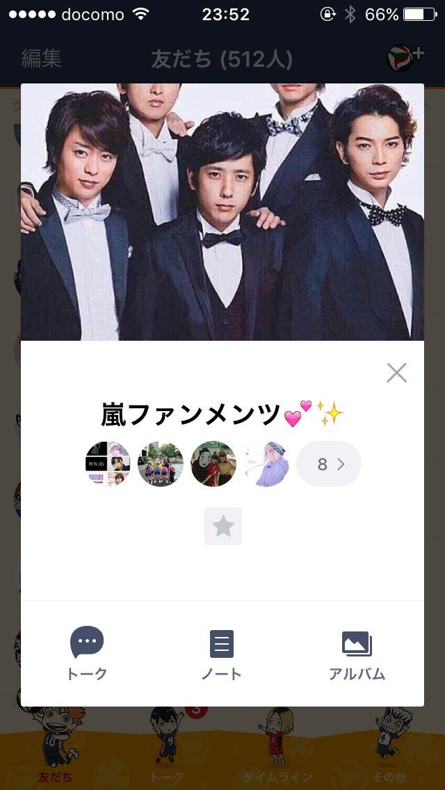 嵐ファンLINEグループ募集 (@fju...