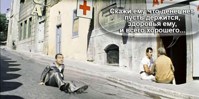 """""""Вы держитесь здесь. Просто денег нет. Хорошего вам настроения"""", - российский юморист Слепаков записал песню по мотивам крылатой фразы Медведева - Цензор.НЕТ 5162"""