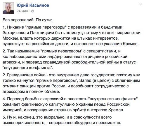 """Террористы """"ДНР"""" готовы вести переговоры с Савченко - Цензор.НЕТ 3270"""