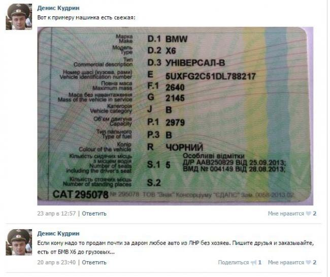 В оккупированном Крыму активист получил трое суток ареста за украинские номера на автомобиле - Цензор.НЕТ 363