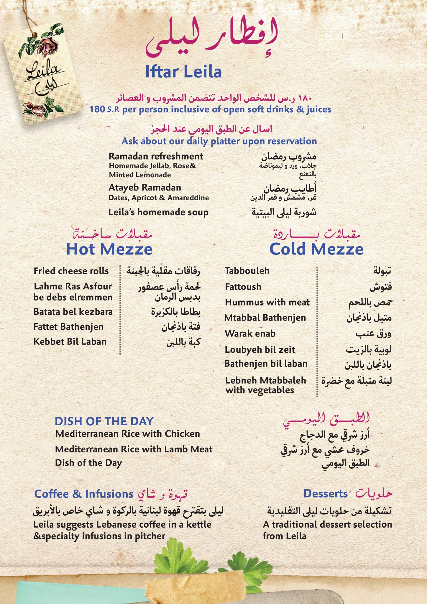 Leila Min Lebnen Ksa On Twitter عيش تجربة الافطار المميزة عند ليلى رمضان كريم افطار الرياض