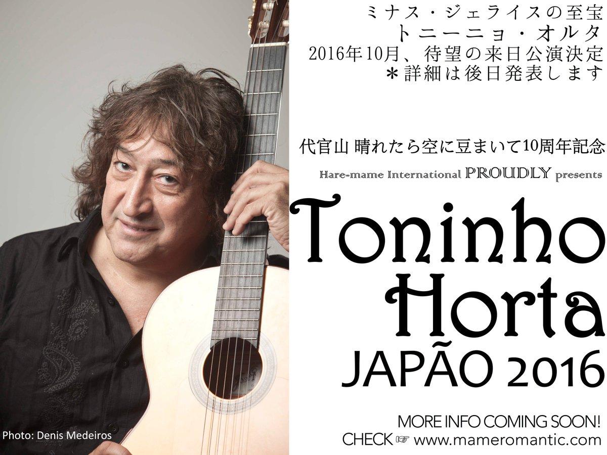 【速報】#ToninhoHorta #トニーニョ・オルタ- JAPAN – 10月来日決定。 詳細は追って! https://t.co/3WtOe1kQK1 https://t.co/KozRo6pfyx