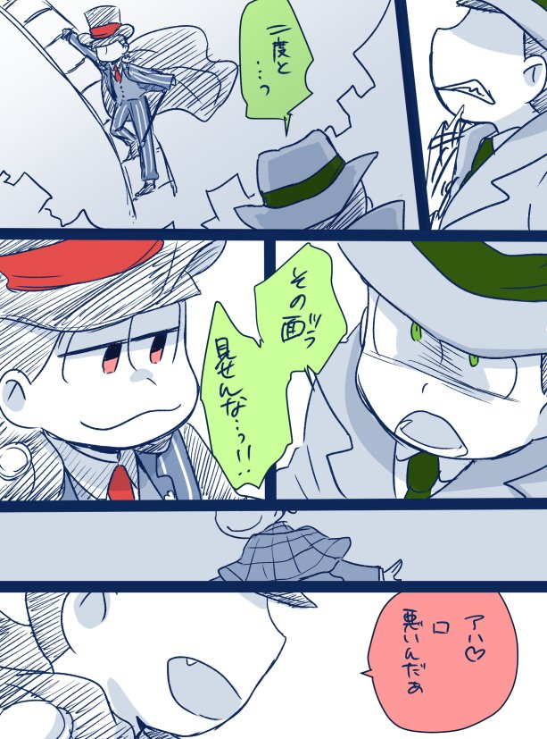 【怪警】「二度とその面見せんな!!」(おそチョロ)
