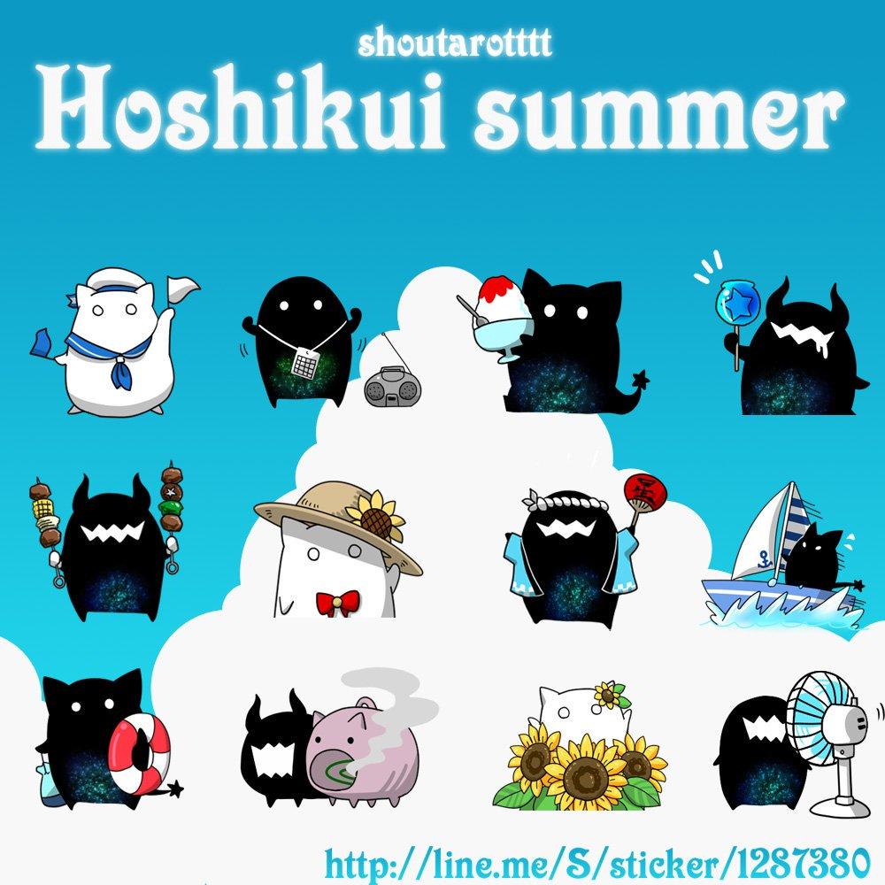 夏のホシクイスタンプ出ました!  →