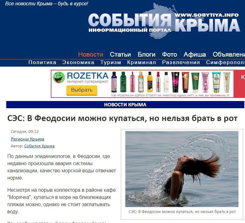 В Раде проходят слушания по стратегии реинтеграции Крыма - Цензор.НЕТ 6436