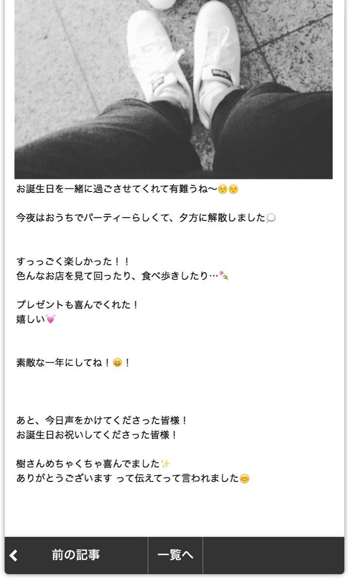 樹 ブログ 田中