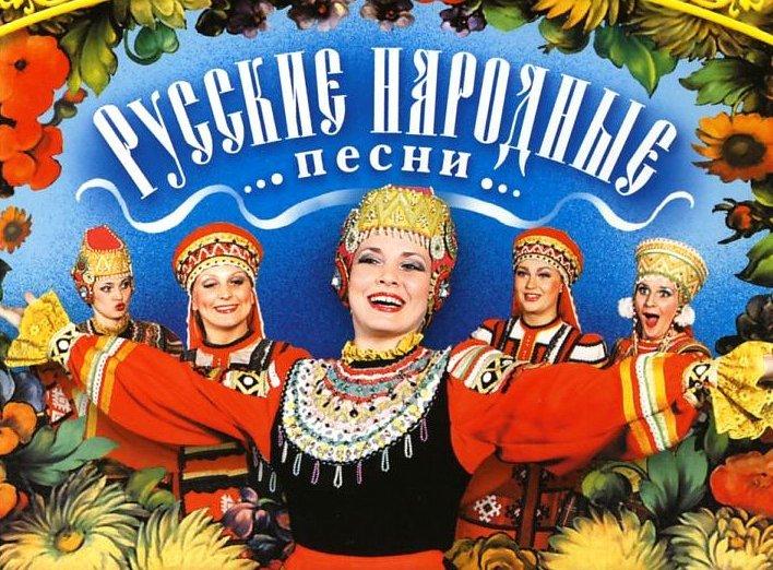 8 русских народных песен
