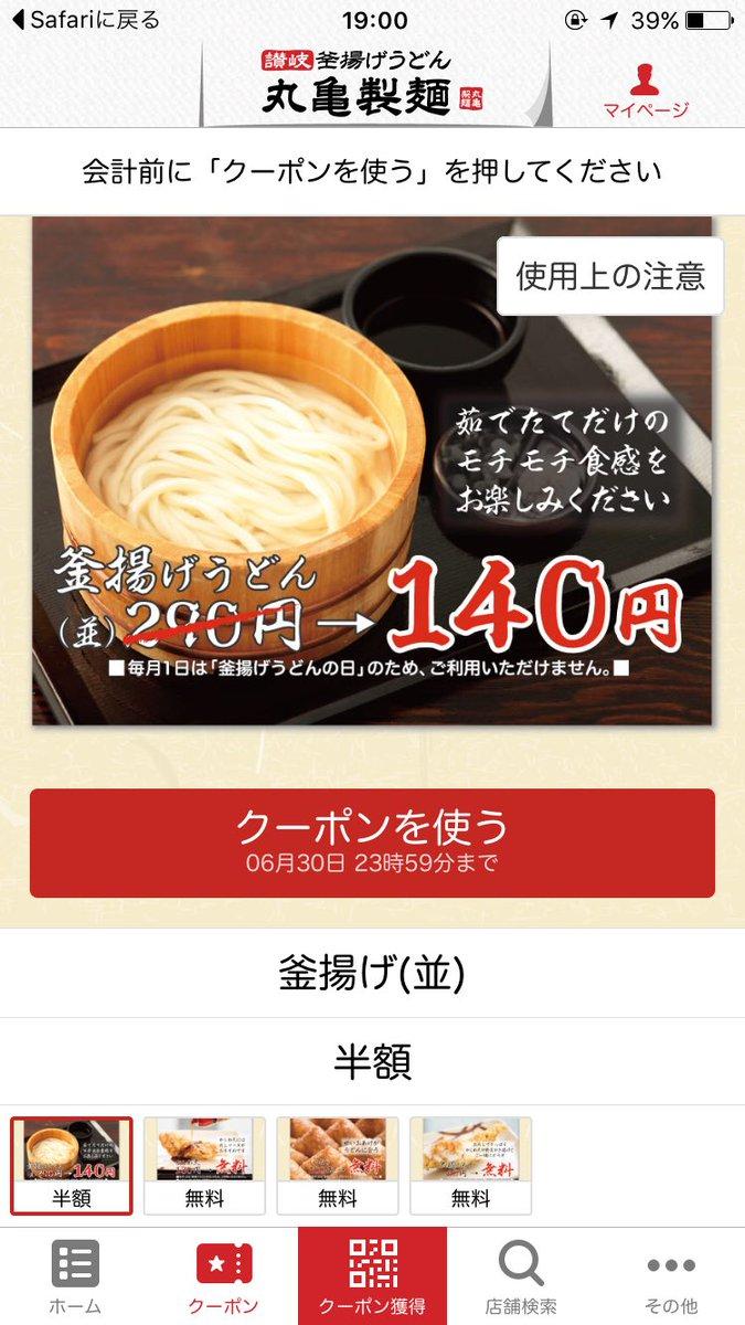 丸亀製麺アプリまじでなんなの??? うどん半額だけでなく、かしわ天もおいなりも無料とかなんなの???? https://t.co/IsiNSiQFwA