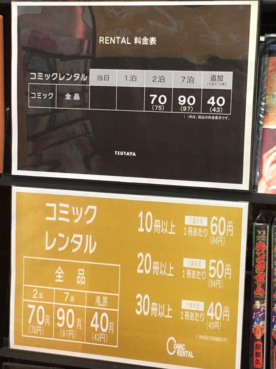 料金 レンタル tsutaya 本 TSUTAYAの延滞料金を払わないとどうなる?1日いくら?料金表&対策