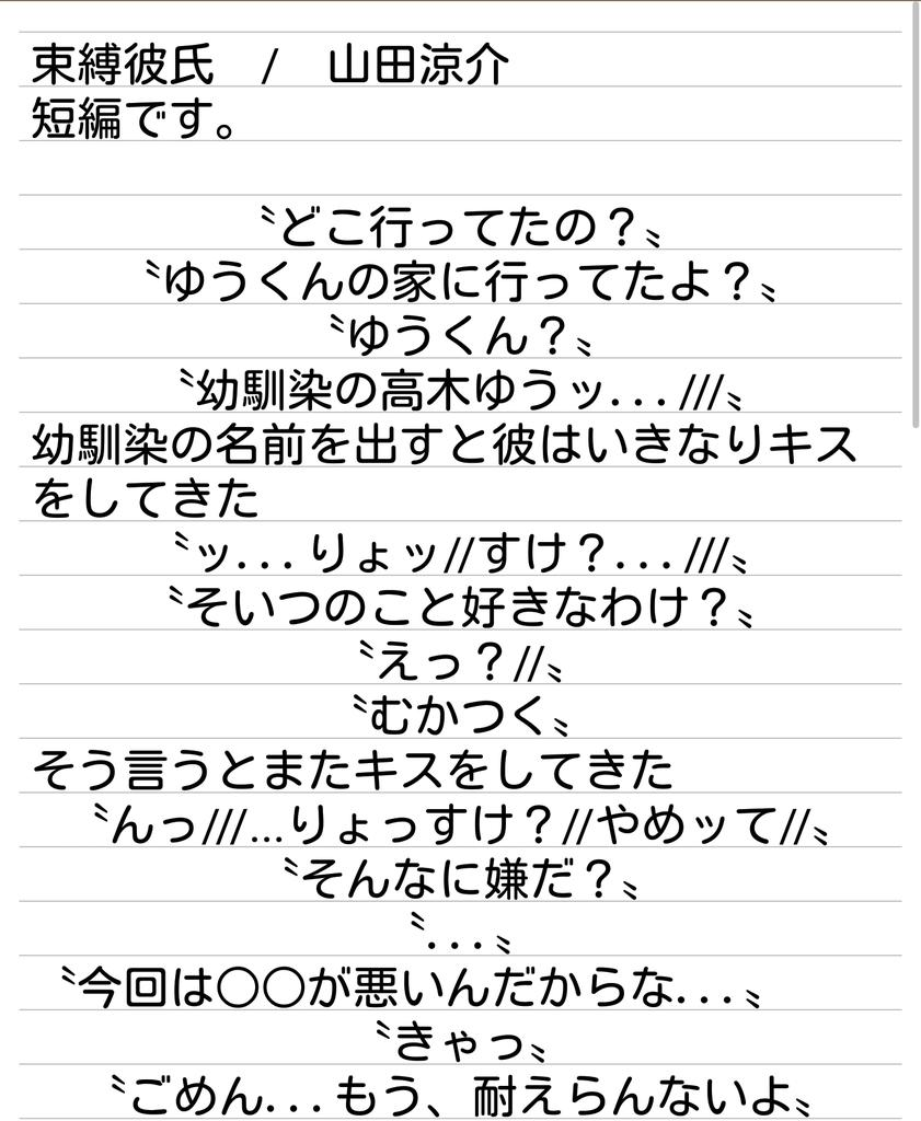 #jumpで妄想 束縛 - Twitter Search