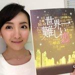 松澤千晶のツイッター